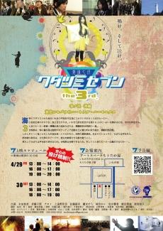 3話上映会フライヤoutrgb-01