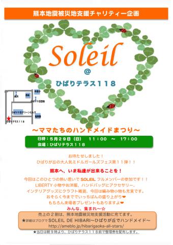 ソレイユちらし_convert_20160501154015