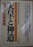 ウッダード『天皇と神道』.jpg