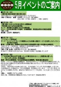 5月総合案内_改定