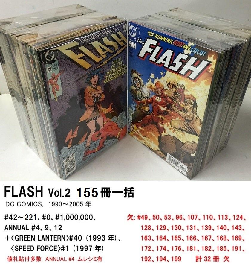 flash内訳