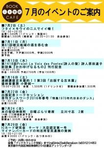 7月総合案内.jpg