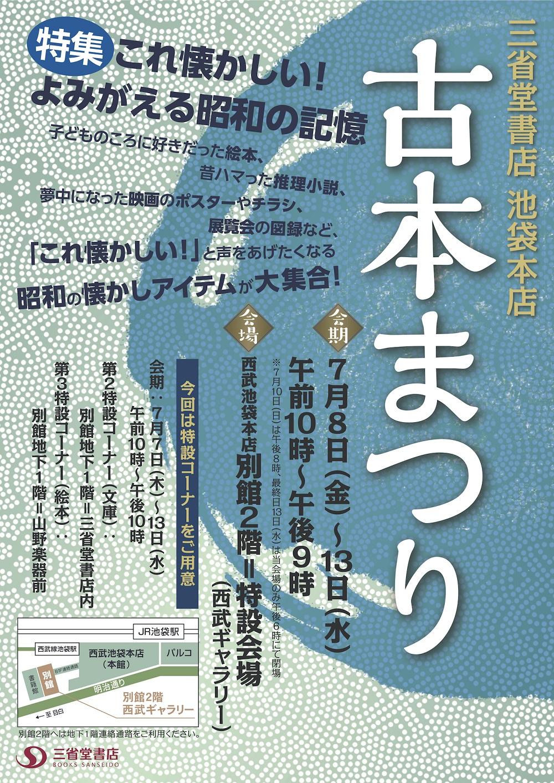 sanseidou201607.jpg