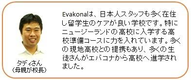 evakona3.jpg