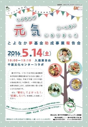20160514_joseikinhokoku.jpg