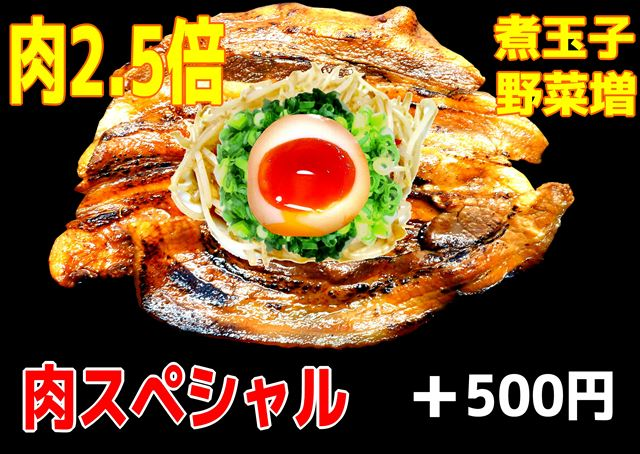肉増しスペシャル_R