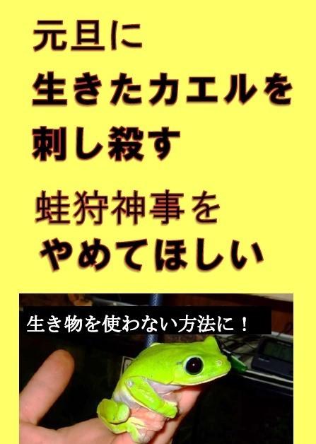 suwa_20161222180638269.jpg