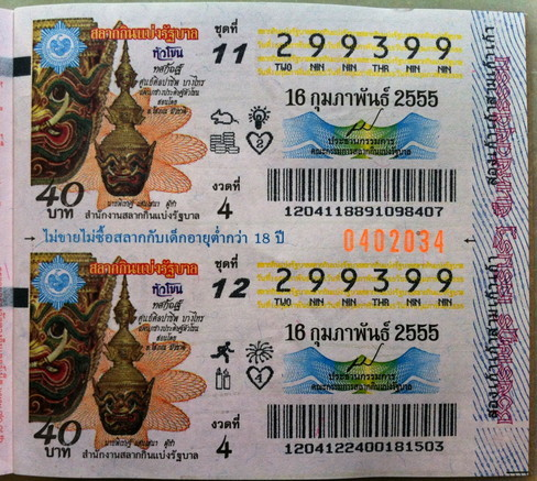 Lottery (2)