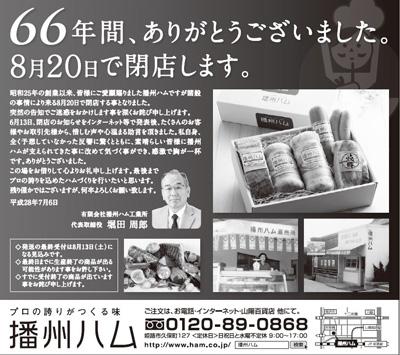 160707yomiuri.jpg
