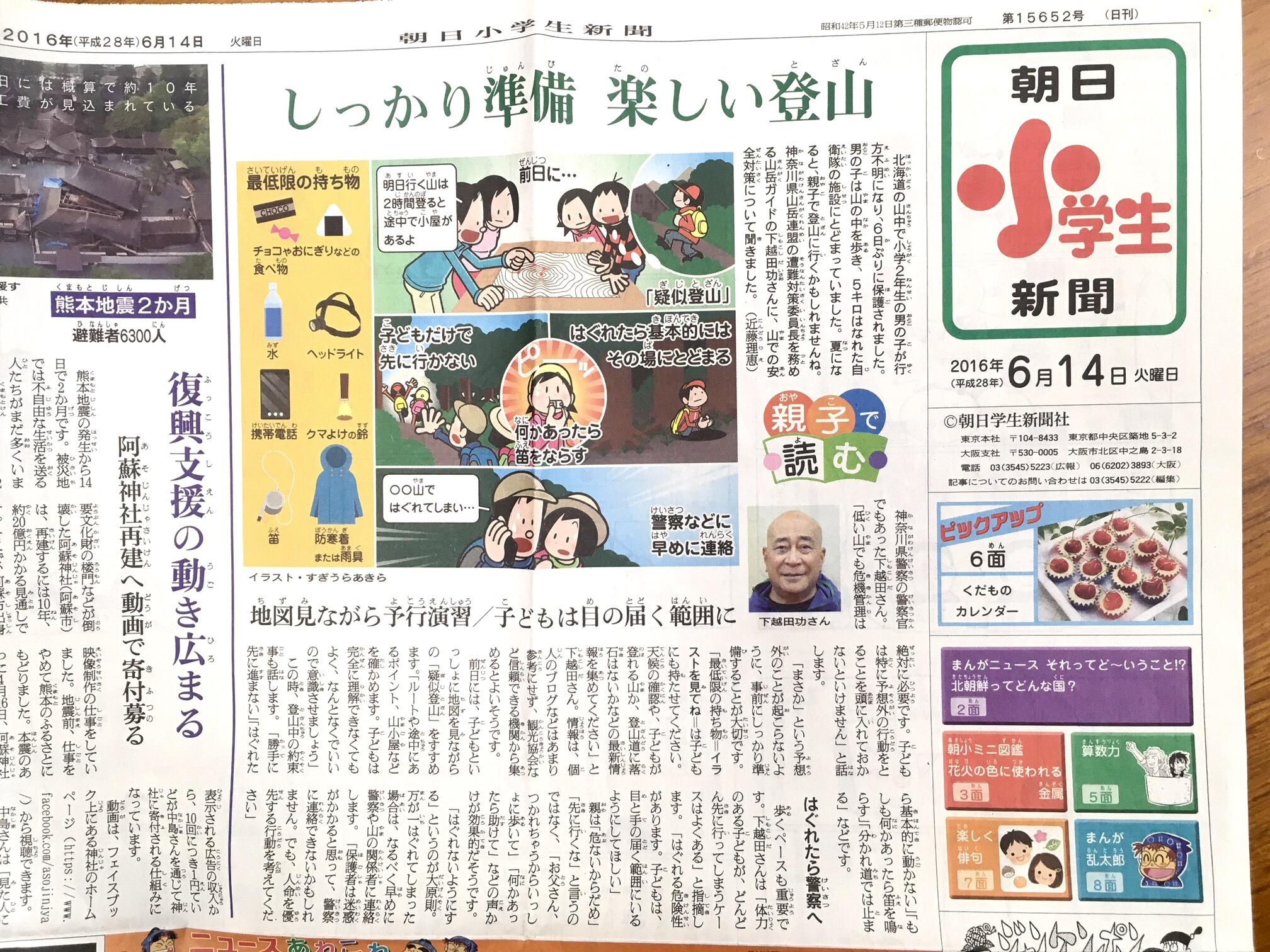 朝日小学生新聞2016