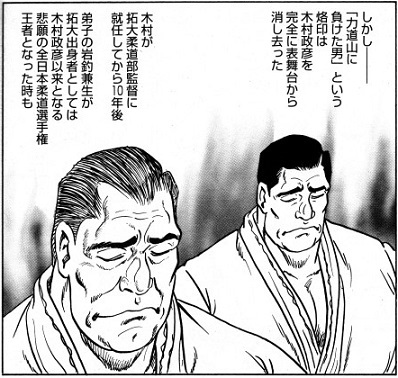 kimura161226.jpg