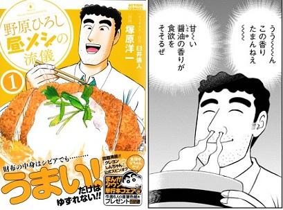 nohara161022.jpg
