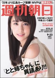 週刊朝日 9月23日号