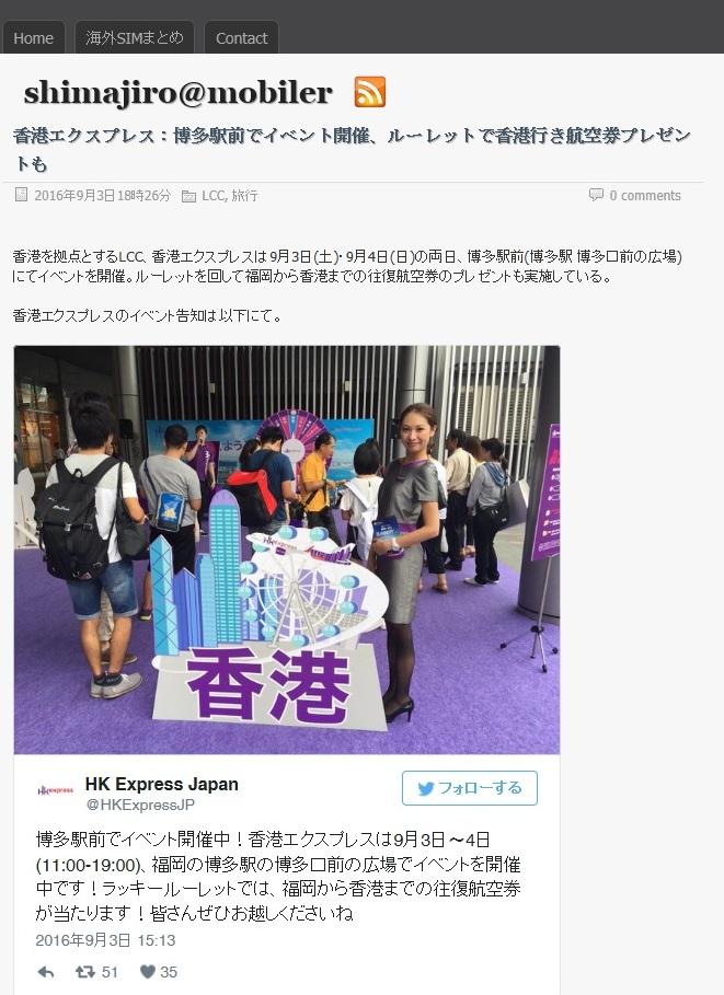 香港エクスプレス3