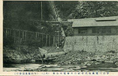 白川発電所002