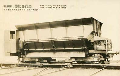 電動鉱石車001