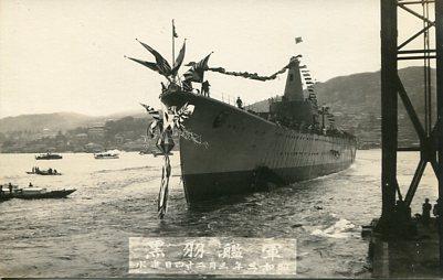 重巡洋艦羽黒進水式001
