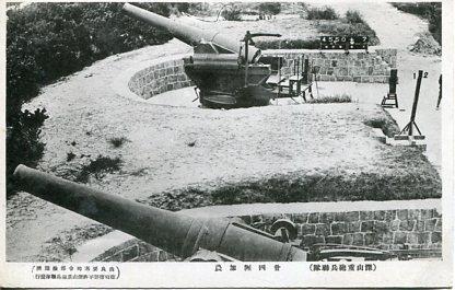 鳴門要塞・門崎砲台もしくは行者ヶ岳砲台