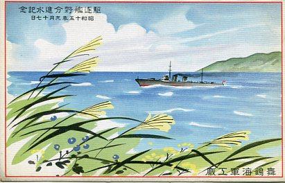 駆逐艦野分進水記念絵葉書001