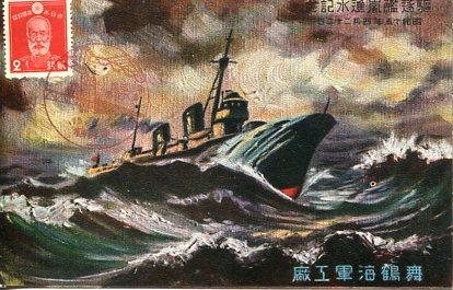 駆逐艦嵐進水記念絵葉書002