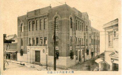株式会社六十三銀行001