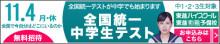 志英館ブログ こちら坂戸市の総合進学塾 志英館です。