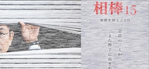 201611相棒feat酒田