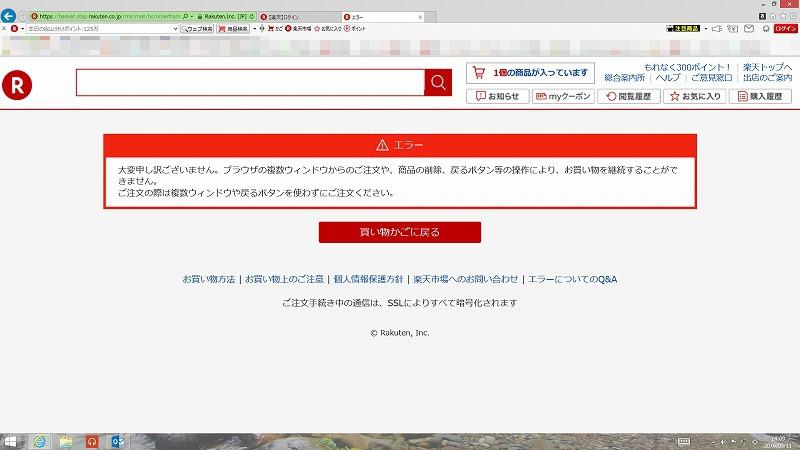 s-era-2_20160913115808f7e.jpg