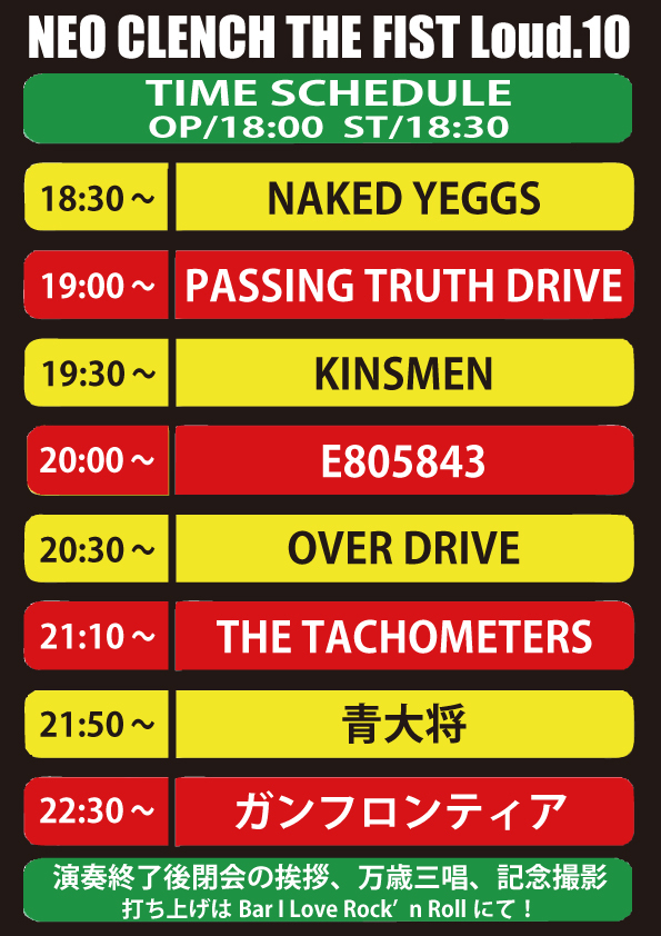 20161126NEO CLENCH TIME TABLE
