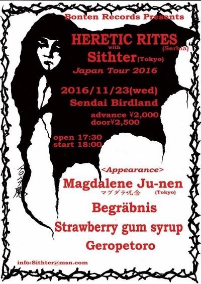 20161123_flyer1