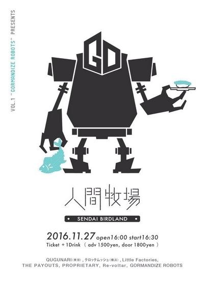 20161127_flyer