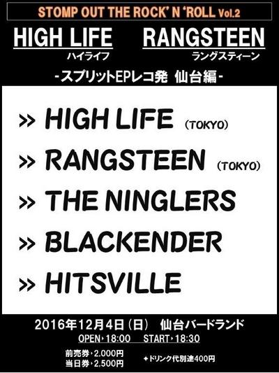 20161204_flyer