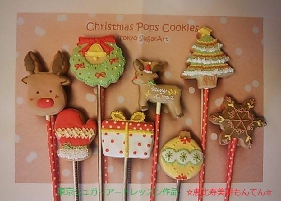 クリスマス クッキー (4)