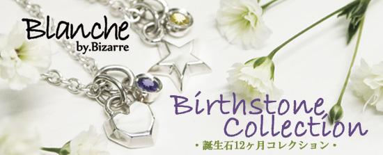 2016SSblanche_birthstone_pcsm.jpg