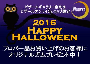 2016halloween-blog.jpg