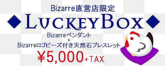2017luckeybox-PCSM.jpg