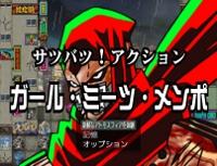 【サツバツ!アクション】ガール・ミーツ・メンポ