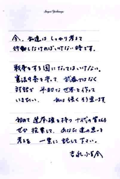 武器より対話を(吉永小百合メッセージ)