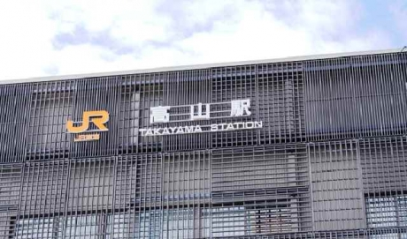 JR高山新駅