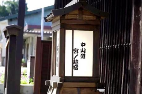 中山道宮ノ越宿