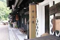 木曽路 福島 中山道標識