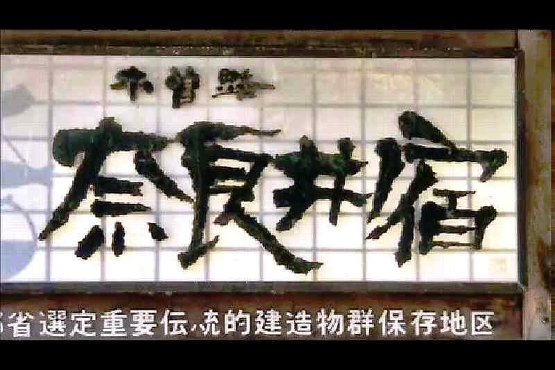 奈良井宿 案内