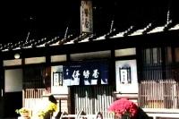 奈良井宿 伊勢屋