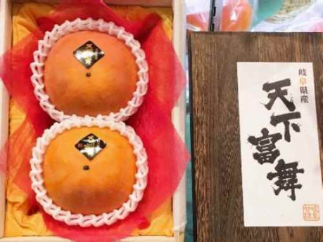 岐阜産日本一の柿「天下富舞」