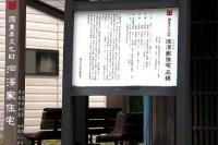 中山道贄川宿 14