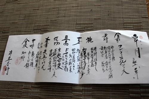 IMG_4073ゆば