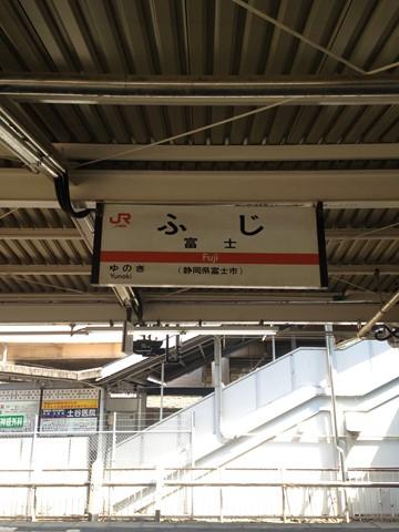富士宮駅 (1) (コピー)