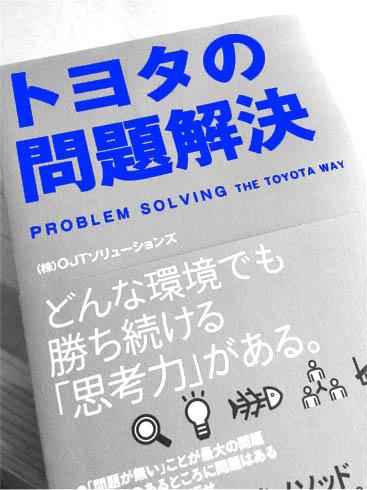トヨタの本_02