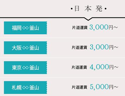 エアプサンのHP片道4000円~