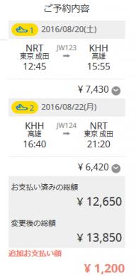 160819座席指定1200円